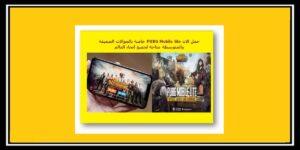 Read more about the article PUBG Mobile lite حمل الان لعبة ببجي لايت خاصة بالجوالات الضعيفة والمتوسطة