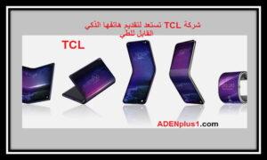 شركة TCL تستعد لتقديم هاتفها الذكي القابل للطي