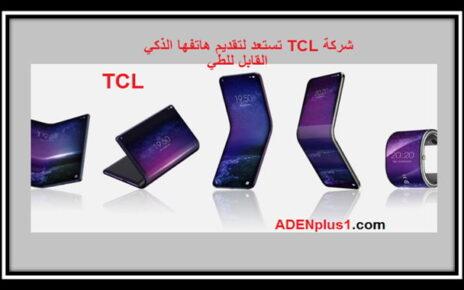 شركة TCL