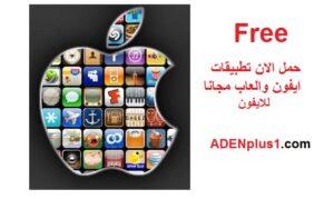 حمل الان تطبيقات ايفون والعاب مجانا للايفون 2021