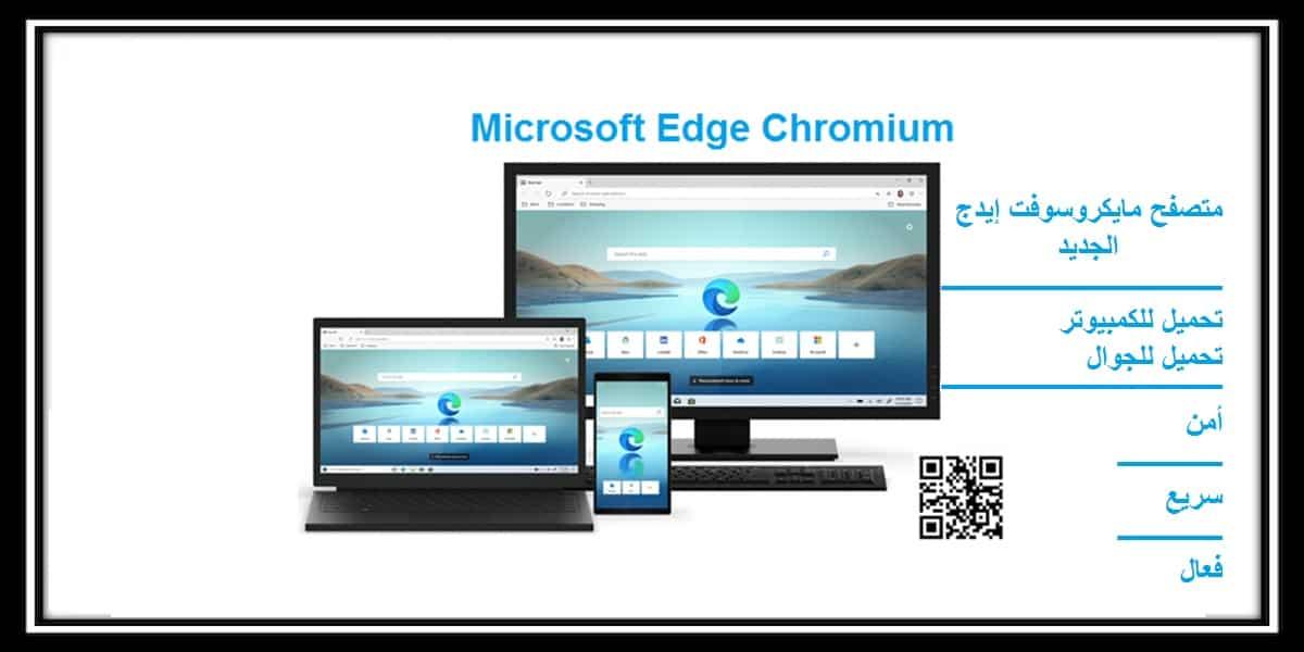 You are currently viewing تحميل متصفح Microsoft Edge Chromium لجميع الاجهزة 2021
