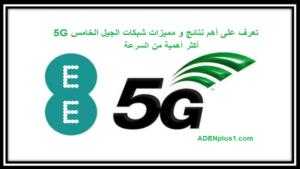 أهم نتائج و مميزات شبكات الجيل الخامس 5G اكثر اهمية من السرعة.