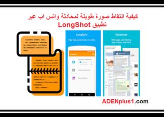 كيفية التقاط صورة طويلة لمحادثة واتس اب عبر تطبيق Long Shot