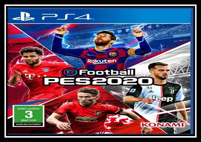حمل الان لعبة PES 2020 النسخة التجريبية
