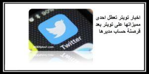 اخبار تويتر تعطل احدى مميزاتها على تويتر بعد قرصنة حساب مديرها