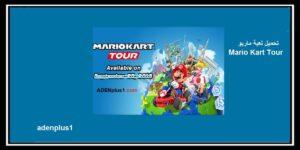 Mario Kart Tour تحميل لعبة ماريو على أندرويد و آيفون العاب 2021