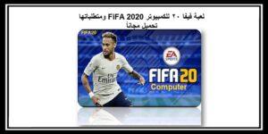 لعبة فيفا 20 للكمبيوتر FiFA 2020 ومتطلباتها