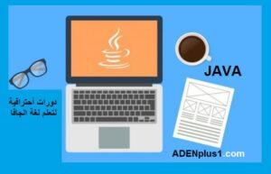 دورات احترافية لتعلم لغة البرمجة JAVA مجانا