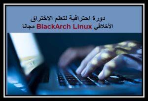 Read more about the article BlackArch Linux دورة احترافية لتعلم الاختراق الأخلاقي مجانا