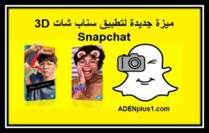 Snapchat ميزة جديدة لتطبيق سناب شات