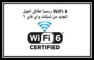 WiFi 6 رسمياً إطلاق الجيل الجديد من شبكات واي فاي 6