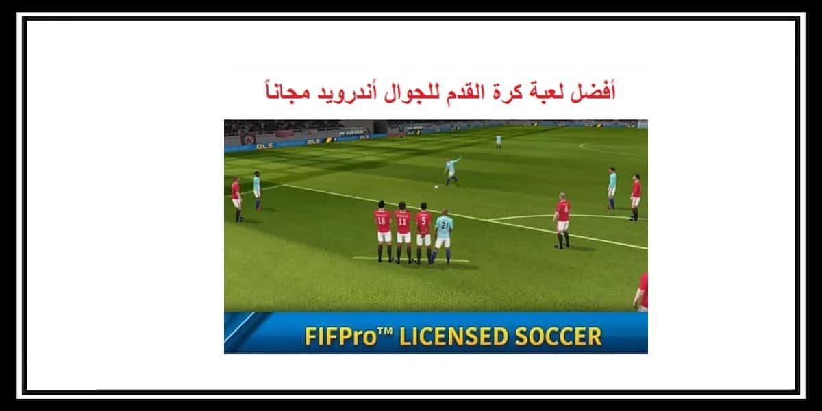 You are currently viewing أفضل لعبة كرة القدم للجوال أندرويد مجاناً