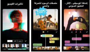 تطبيق InShot لتصميم الفيديوهات وتعديلها
