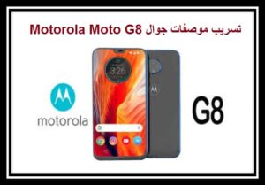 تسريب موصفات جوال Motorola Moto G8 Plus القادم
