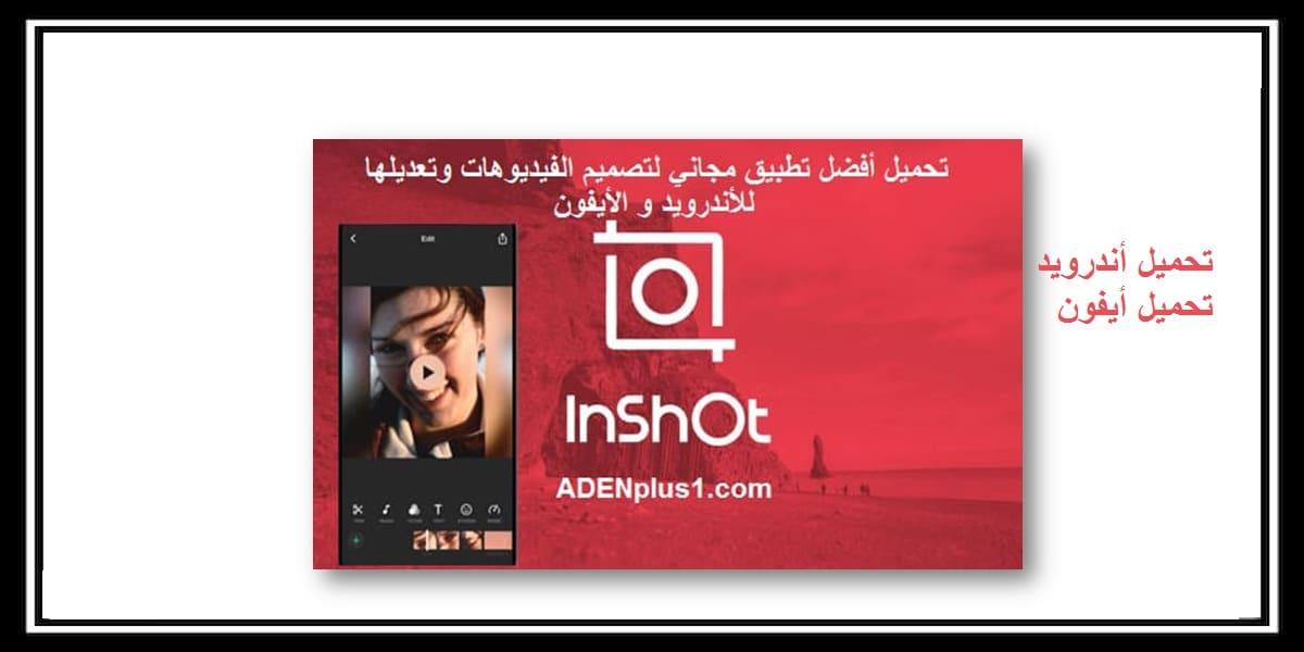 تحميل تطبيق InShot لتصميم الفيديوهات وتعديلها مجاناً أندرويد و أيفون