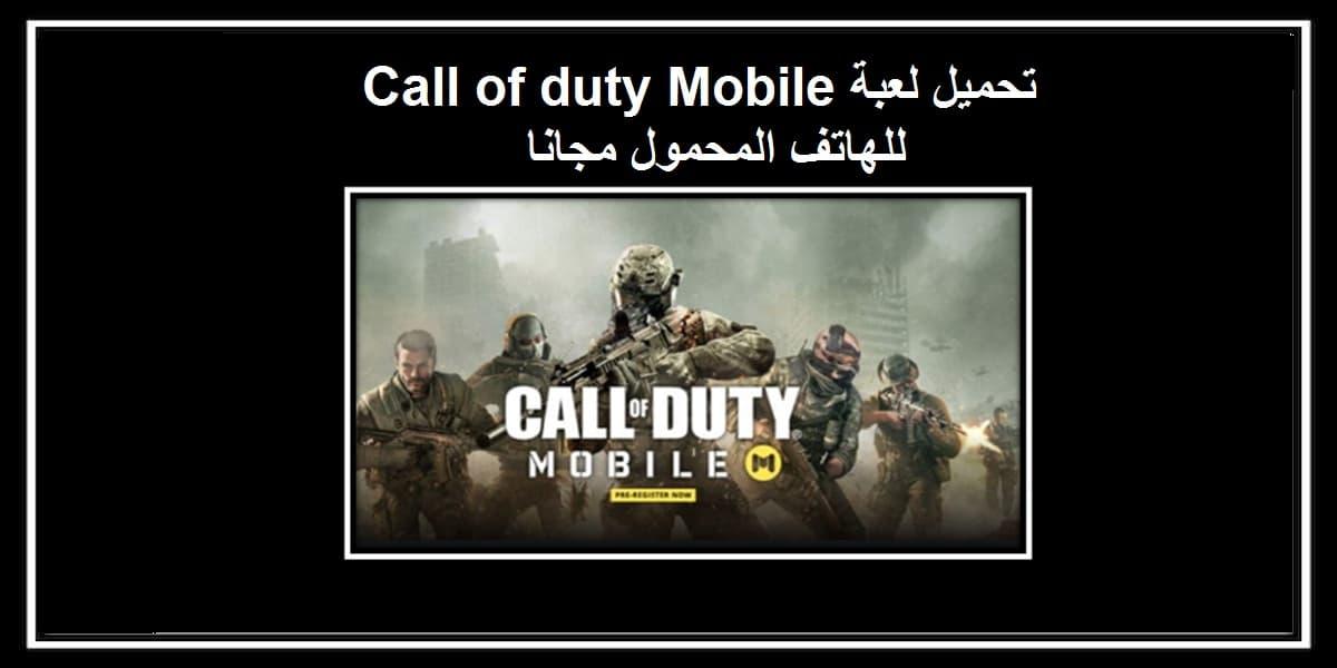 Call of duty Mobile تحميل كول اوف ديوتي للهاتف المحمول مجانا