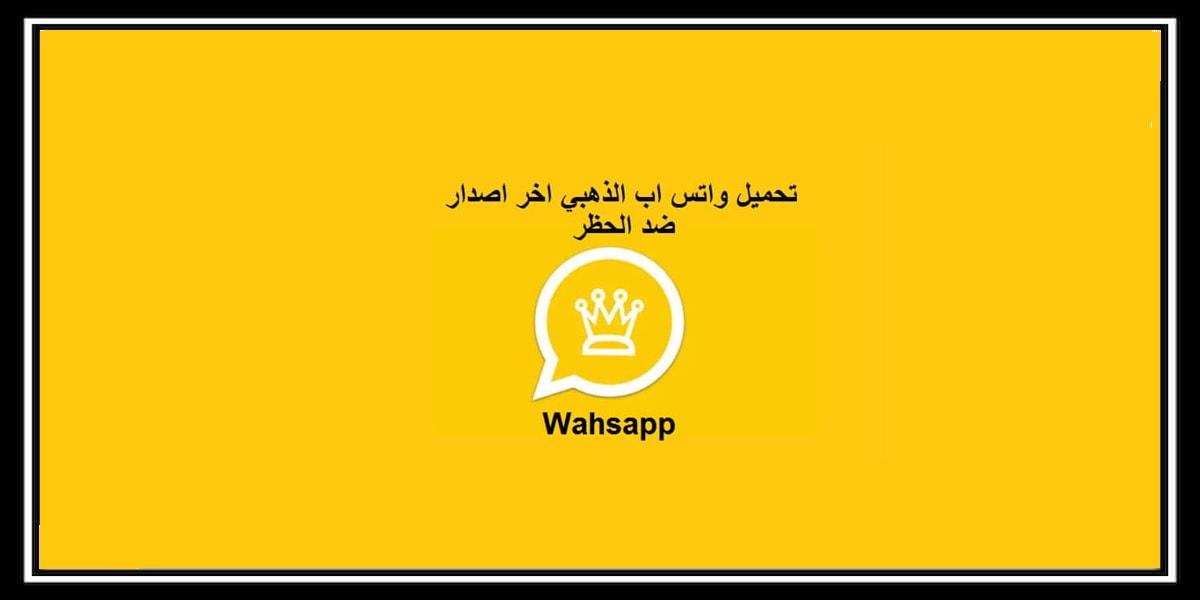 تحديث واتس اب الذهبي تحميل Whatsapp Gold اخر اصدار 2021