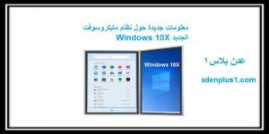 Windows 10X معلومات جديدة حول نظام مايكروسوفت الجديد