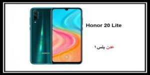 هونر تعلن عن هاتف هونر 20 لايت Honor 20 Lite