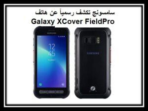 سامسونج تكشف رسمياً عن هاتف Galaxy XCover FieldPro