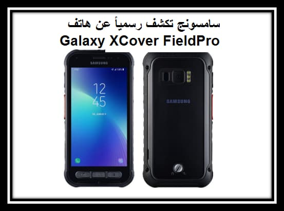 You are currently viewing سامسونج تكشف رسمياً عن هاتف Galaxy XCover FieldPro