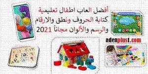 Read more about the article أفضل العاب اطفال تعليمية كتابة الحروف ونطق والارقام والرسم والألوان مجاناً