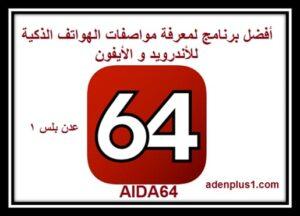 برنامج AIDA64 أفضل برنامج لمعرفة مواصفات الهواتف الذكية للأندرويد والأيفون مجاناً