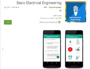 تطبيق الهندسة الكهربائية الأساسية