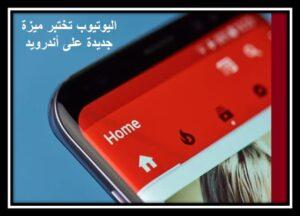 Read more about the article اليوتيوب تختبر ميزة جديدة على أندرويد