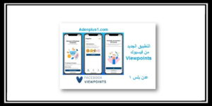 Read more about the article فيسبوك تطلق تطبيق Viewpoints وتدفع لك المال مقابل استخدامة