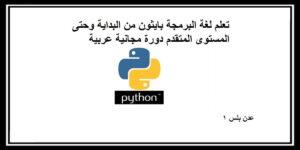 تعلم لغة البرمجة بايثون من البداية وحتى المستوى المتقدم دورة مجانية عربية