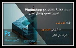 دورات مجانية لتعلم برنامج Photoshop الشهير لتصميم الصور