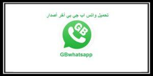 Gbwhatsapp تحميل واتس اب جي بي اخر اصدار برابط مباشر 2020