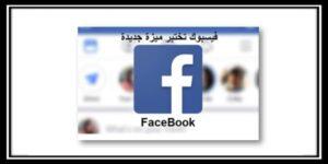 Facebook تختبر ميزة جديدة