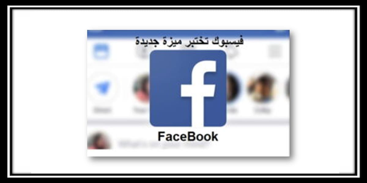 You are currently viewing Facebook تختبر ميزة جديدة