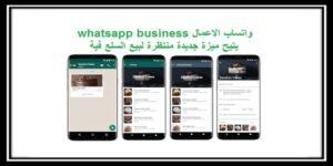 whatsapp business واتساب الاعمال يتيح ميزة منتظرة لعرض السلع مباشرة