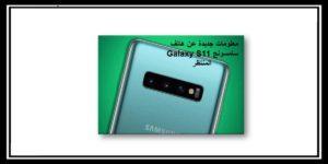 Read more about the article Galaxy S11 معلومات جديدة عن هاتف سامسونج المنتظر