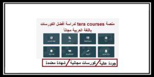 Tera courses منصة لدراسة أفضل الكورسات باللغة العربية مجاناً