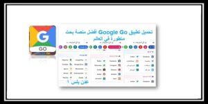 Read more about the article Google Go تحميل تطبيق جوجل جو أفضل منصة بحث متطورة في العالم