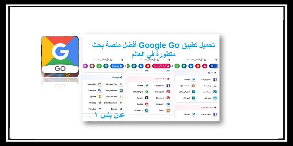 Google Go تحميل تطبيق جوجل جو أفضل منصة بحث متطورة في العالم
