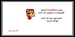 Read more about the article تحميل تيوب ميت TubeMate لتحميل الفيديوهات من اليوتيوب اخر اصدار
