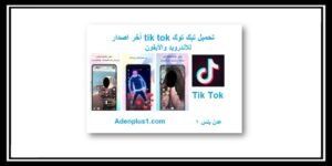 تحميل تيك توك tik tok أخر إصدار للأندرويد والأيفون 2021