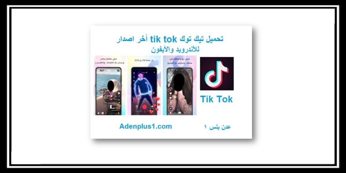 tik tok تحميل تيك توك أخر إصدار للأندرويد والأيفون