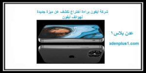 شركة ايفون براءة أختراع تكشف عن ميزة جديدة في هواتف أيفون