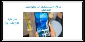 Read more about the article شركة ون بلس ستكشف عن هاتفها الجديد القابل للطي