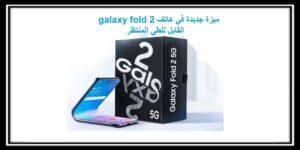 Read more about the article ميزة جديدة في هاتف galaxy fold2 القابل للطي المنتظر
