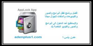applock تطبيق القفل للجوال لقفل التطبيقات والصور والفيديوهات والملفات في جوالك مجاناً
