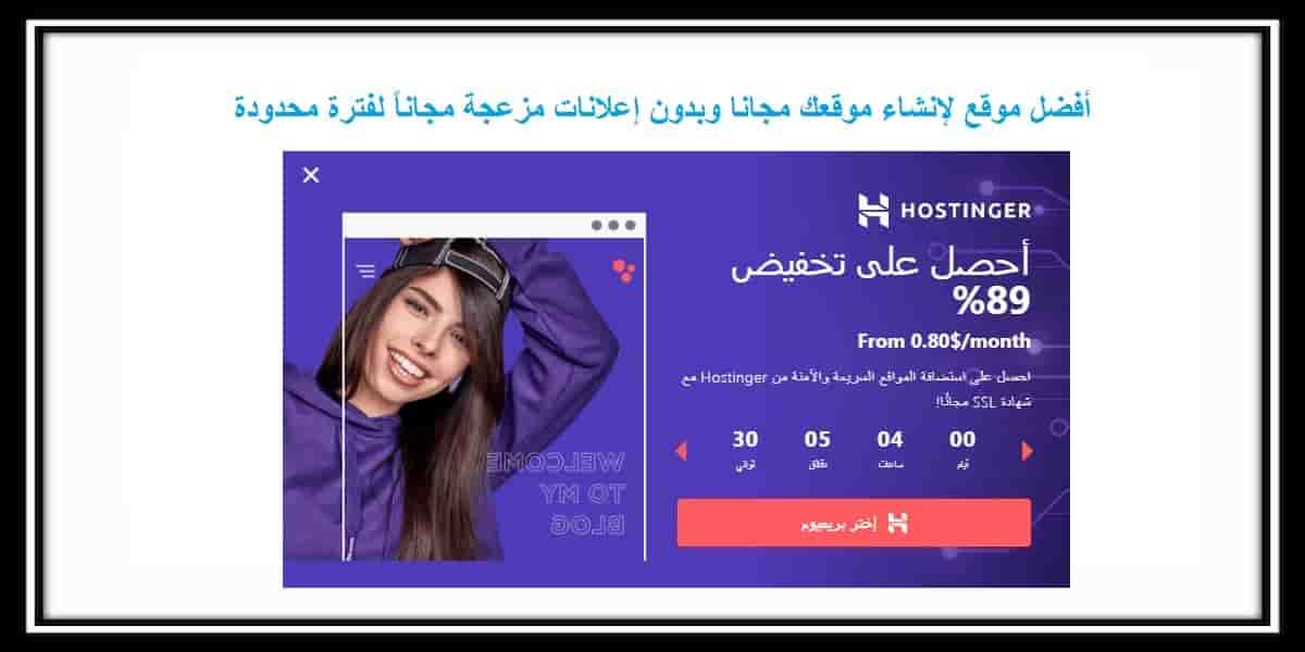 000webhost أفضل موقع لإنشاء موقعك مجانا وبدون إعلانات مزعجة مجاناً لفترة محدودة