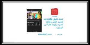 Read more about the article ucmate تطبيق لتحميل الفيديو ومقاطع الصوت بجودة عالية من اليوتيوب