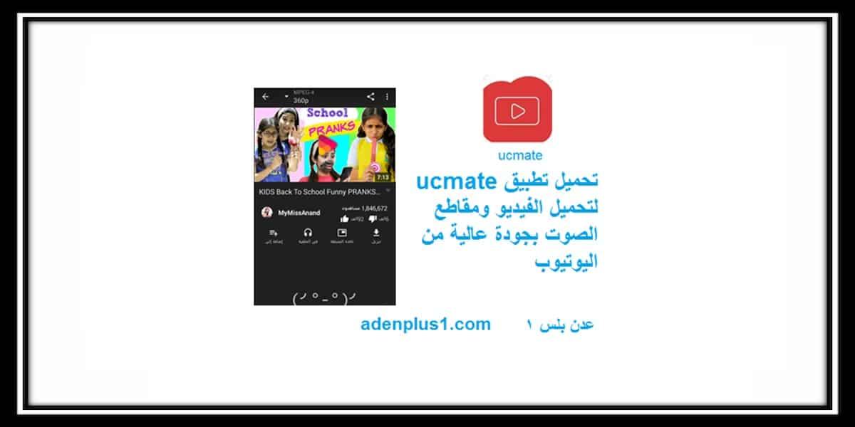 ucmate تطبيق لتحميل الفيديو ومقاطع الصوت بجودة عالية من اليوتيوب